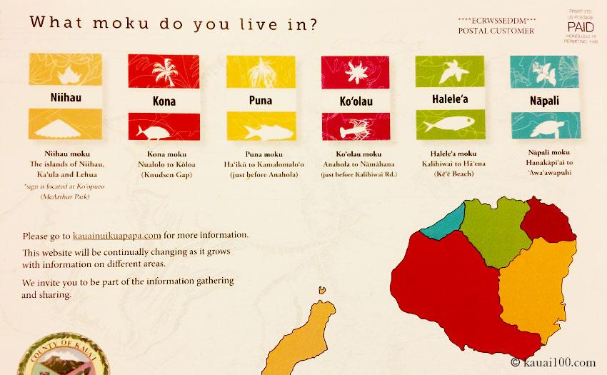 カウアイ政府発行のモク一覧表