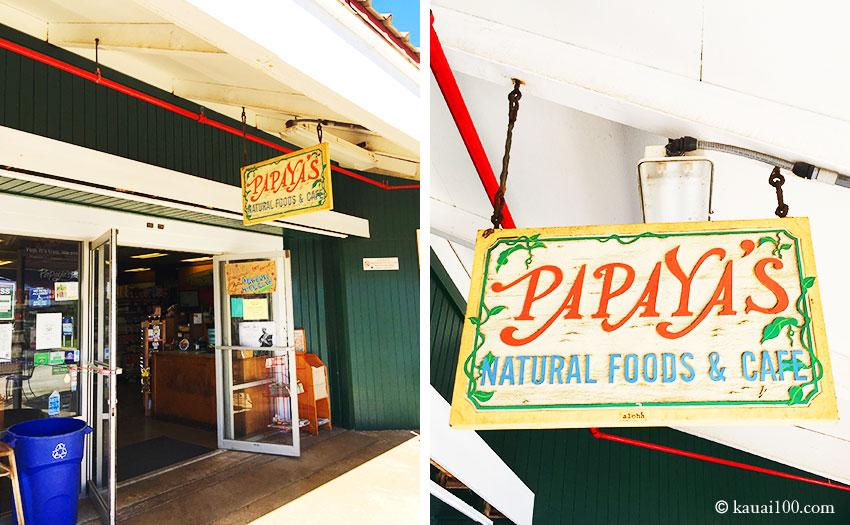 パパイヤズ・ナチュラル・フーズの入口