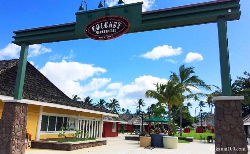 カウアイ島のココナッツ・マーケット・プレイス