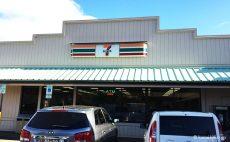 ハワイ・カウアイ島のセブンイレブン ハナマウル店