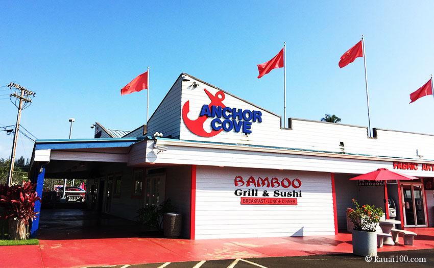 ハワイ・カウアイ島のアンカーコーブショッピングセンター