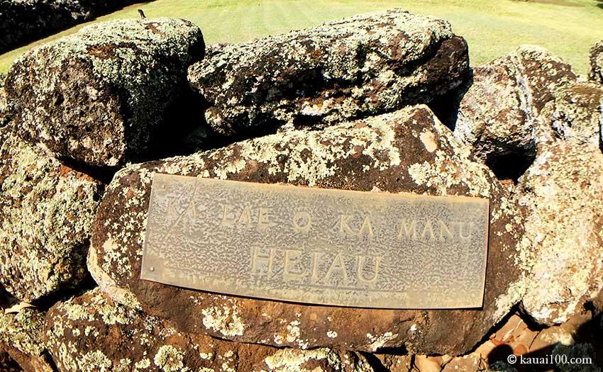 ホロホロク・ヘイアウの古称カラエオカマヌのサイン