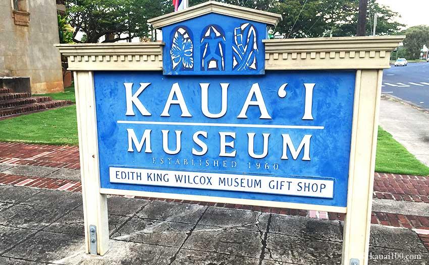 カウアイ博物館のエントランスにあるサインボード