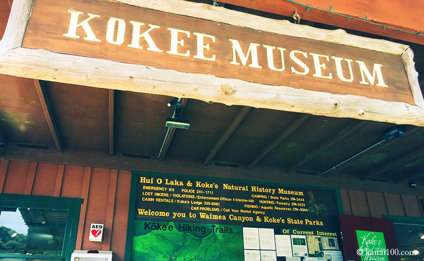 コケエ・ミュージアムの入口