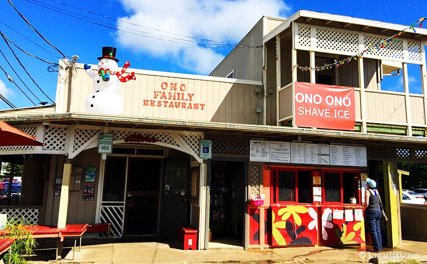 ハワイ・カウアイ島のオノ・ファミリー・レストラン