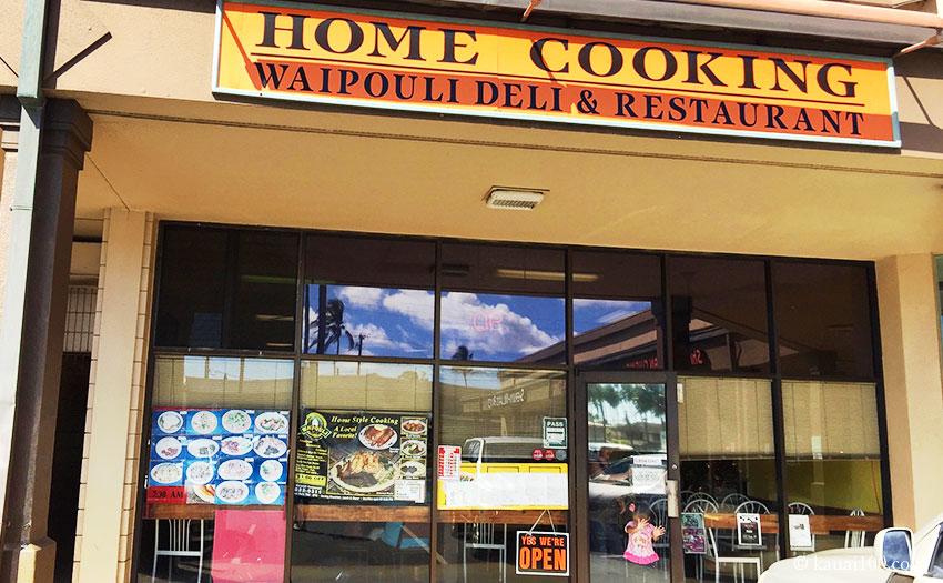 ハワイ・カウアイ島のワイポウリ・デリ&レストラン