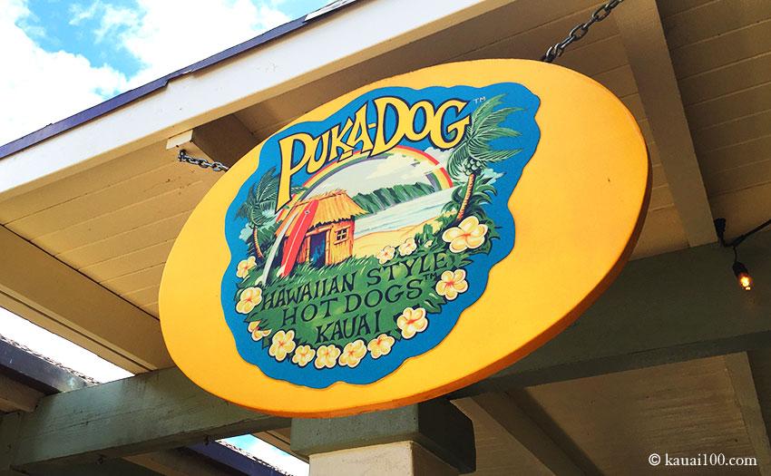 ハワイ州カウアイ島のプカドッグ